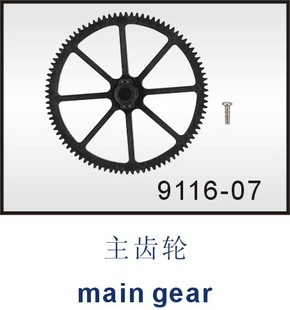 9116-07 Main gear Double Horse helicopter Shuang ma spare parts - Click Image to Close
